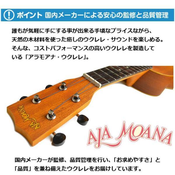 ウクレレ 初心者 アラモアナ UK160G (ソプラノサイズ マホガニー材 入門モデル) jivemusic 15