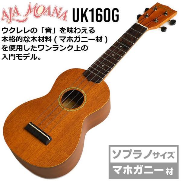 ウクレレ 初心者 アラモアナ UK160G (ソプラノサイズ マホガニー材 入門モデル) jivemusic 07