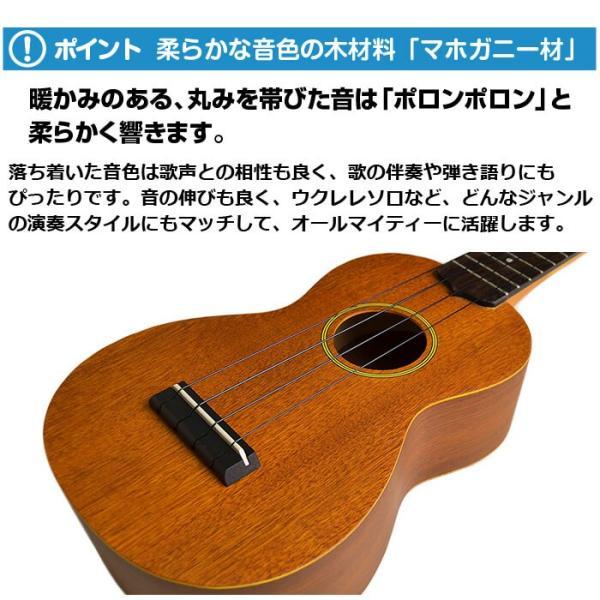 ウクレレ 初心者 アラモアナ UK160G (ソプラノサイズ マホガニー材 入門モデル) jivemusic 10