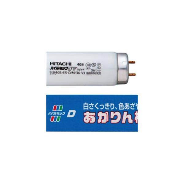 (まとめ)蛍光ランプ ハイルミックUV ラピッドスタート 40形 昼光色×25本