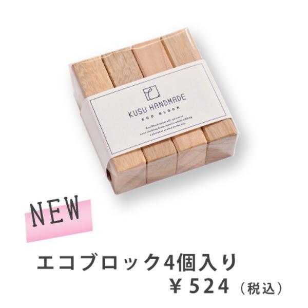 【エコブロック4個入り】KUSU HANDMADE