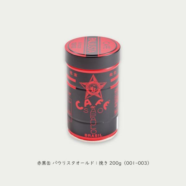 【赤黒缶 パウリスタ・オールド(200g)】挽きタイプ