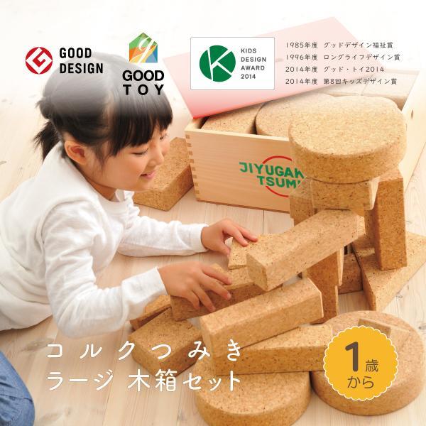 知育積み木【コルクつみき ラージ】木箱入り 男の子 女の子 お誕生日 出産祝|jiyu