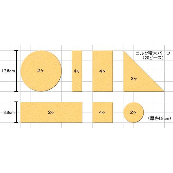 知育積み木【コルクつみき ラージ】木箱入り 男の子 女の子 お誕生日 出産祝|jiyu|02