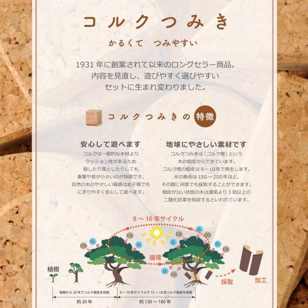 知育積み木【コルクつみき ラージ】木箱入り 男の子 女の子 お誕生日 出産祝|jiyu|08