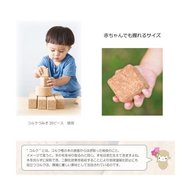 知育積み木【コルクつみき ラージ】木箱入り 男の子 女の子 お誕生日 出産祝|jiyu|09