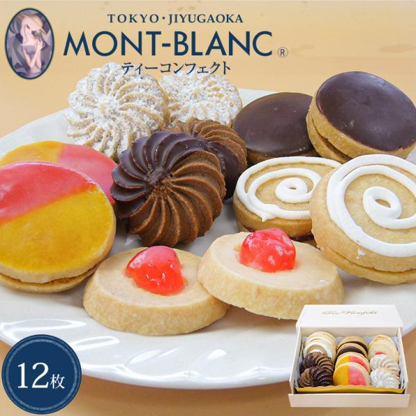 お菓子 焼き菓子 詰め合わせ クッキー おもてなしティーコンフェクト 12枚 お取り寄せグルメ スイーツ あすつく jiyugaoka-mont-blanc