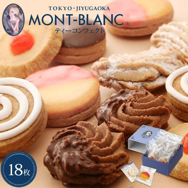 スイーツお取り寄せ個包装有名ティーコンフェクト20枚入お菓子焼き菓子クッキーあすつく
