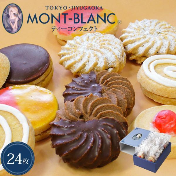 お中元ギフト スイーツ お取り寄せ 有名 個包装 ティーコンフェクト 26枚入 焼き菓子 ギフト クッキー jiyugaoka-mont-blanc