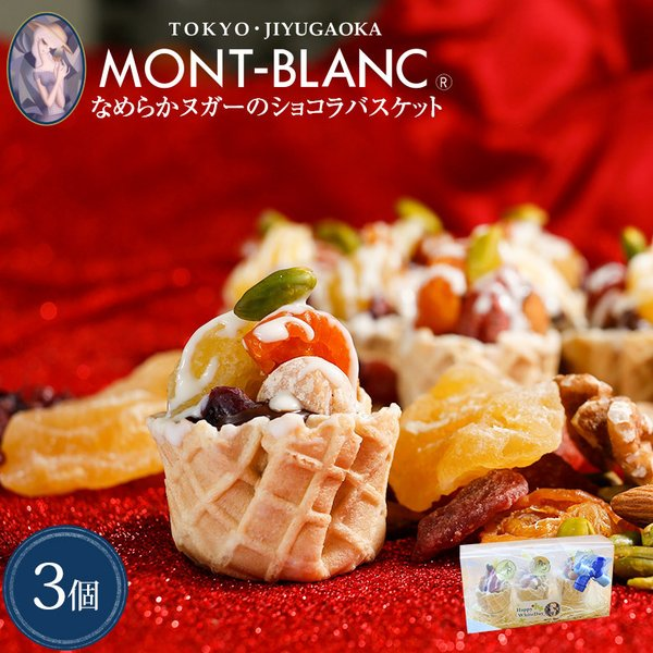 ホワイトデー 2020 〜クルミたっぷり!〜なめらかヌガーのショコラバスケット(3個入)  チョコレート 詰め合わせ お取り寄せ 期間限定 スイーツ|jiyugaoka-mont-blanc