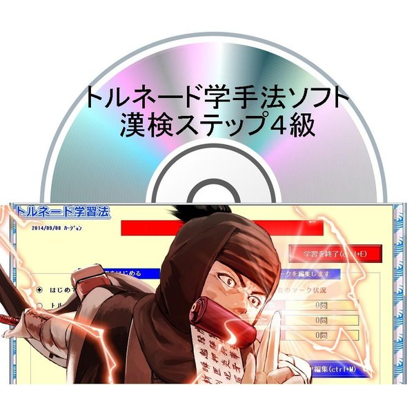 漢字学習ステップ4級(日本漢字能力検定協会)+トルネード学習法ソフト(無料)|jiyumonbun