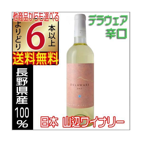 山辺ワイン 白ワイン デラウェア 辛口 720ml 長野県 国産 よりどり6本以上送料無料