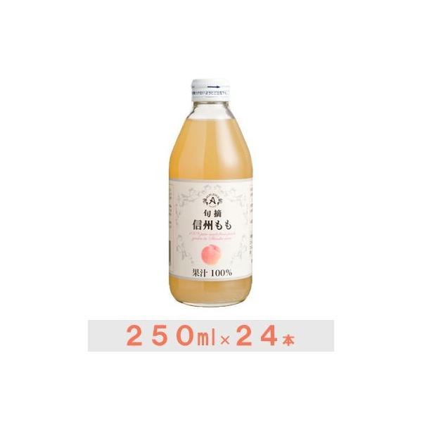 アルプス 信州もも ストレートジュース 250ml×24本セット 1ケース 果汁100% 桃ジュース ALPS 旬摘 送料無料