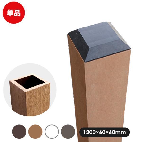 ラティス ポスト 人工木60角ポスト1200 ブラウン/ベージュ/ホワイト/ダークブラウン|jjprohome1