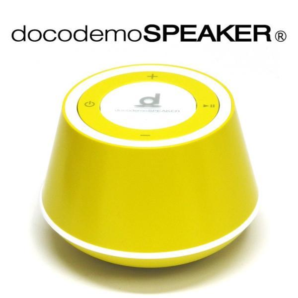 docodemoSPEAKER SP-1 (YE) (どこでもスピーカー) BoCo
