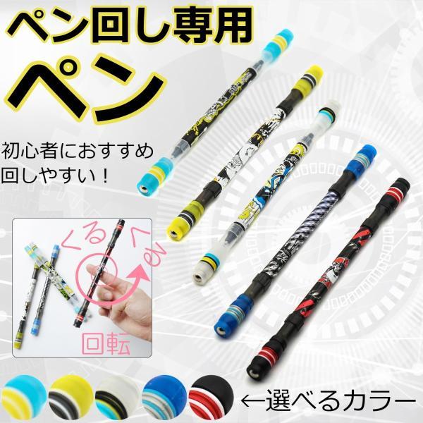 ペン回し専用ペン 改造ペン ペン回し やりやすい すぐ始められる 初心者 選べるカラー ブルー イエロー ライトブルー レッド ホワイト 青 赤 黄色 白 水色