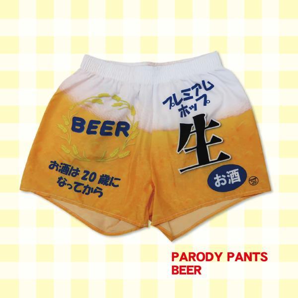 c3d76019fb0 下着 メンズ トランクス パロディパンツ 全12種 【生ビール版】 :131015 ...