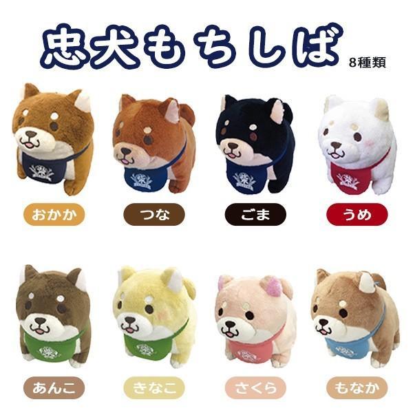 忠犬もちしばぬいぐるみ mochishiba 全8種
