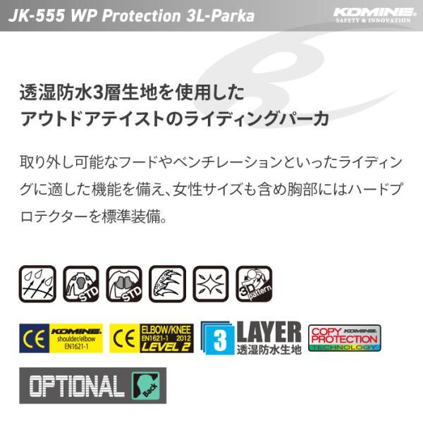 コミネ JK-555 WPプロテクション3Lパーカ KOMINE 07-555 WP Protection 3L-Parka|jline|02