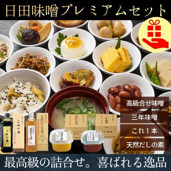 日田醤油 最高級味噌醤油詰合せ みそ 天皇献上の栄誉賜る老舗の味