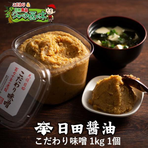 日田醤油 みそ こだわり味噌 1kg 天皇献上の栄誉賜る老舗の味|jmame