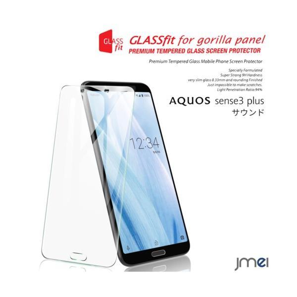 AQUOS sense3 plus ガラスフィルム SH-RM11 アクオス センス3 プラス ガラス 9H 液晶保護 強化ガラスフィルム 保護フィルム 気泡防止 自動吸着