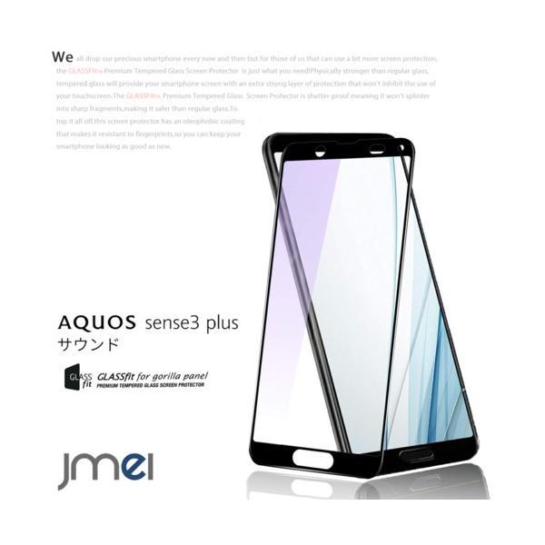 AQUOS sense3 plus ガラスフィルム 3Dフルカバー 全面保護 SH-RM11 アクオス センス3 プラス ガラス 9H 液晶保護 強化ガラスフィルム 気泡防止 自動吸着