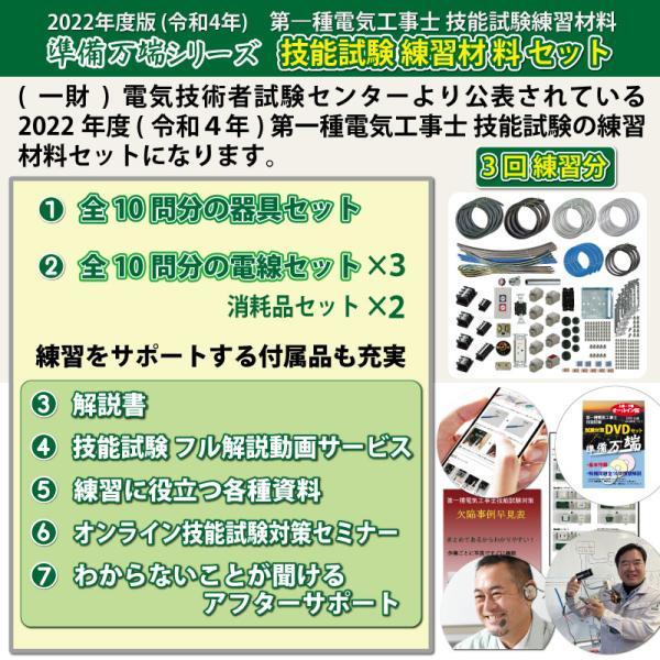 準備万端シリーズ (3回練習分) 平成30年度 第一種電気工事士 技能試験セット 練習用材料 全10問分の器具・電線セット|jmn-denki|02