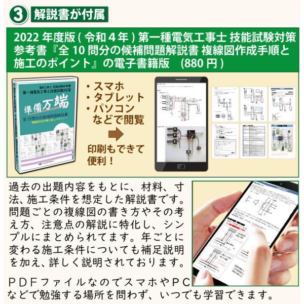 準備万端シリーズ (3回練習分) 平成30年度 第一種電気工事士 技能試験セット 練習用材料 全10問分の器具・電線セット|jmn-denki|05