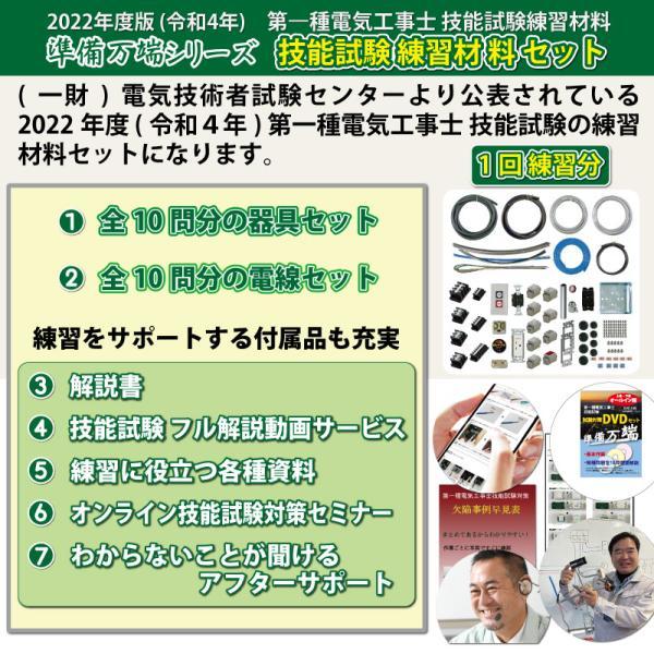 準備万端シリーズ (1回練習分) 平成30年度 第一種電気工事士 技能試験セット 練習用材料 全10問分の器具・電線セット|jmn-denki|02
