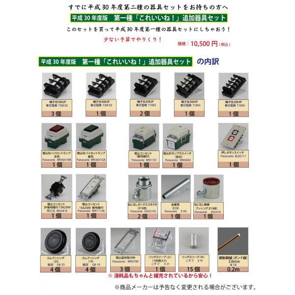 平成30年度版 第一種電気工事士 技能試験セット 練習用材料「これいいね!」追加器具セット|jmn-denki|02