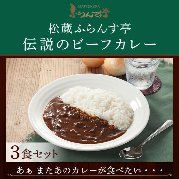 カレーレトルト松蔵ふらんす亭伝説のビーフカレー180g×3パック