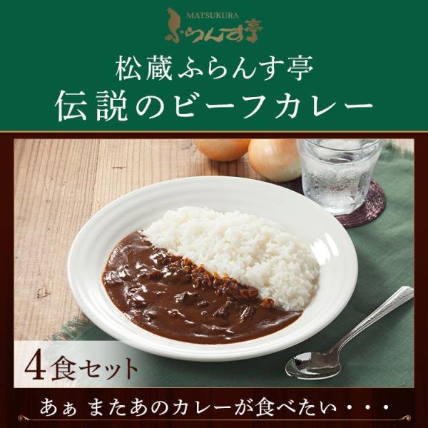 カレーレトルト松蔵ふらんす亭伝説のビーフカレー180g×4パック