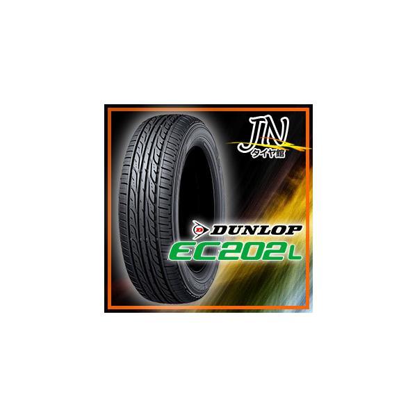 サマータイヤ 新品 165/55R15 75V DUNLOP EC202L 単品 2本以上送料無料