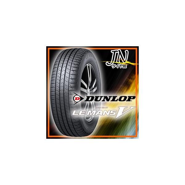 サマータイヤ 新品 165/55R15 75V DUNLOP LE MANS 5 LM5 単品 2本以上送料無料