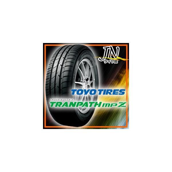 サマータイヤ 新品 205/55R17 95V XL TOYO TIRES TRANPATH mpZ 単品 2本以上送料無料