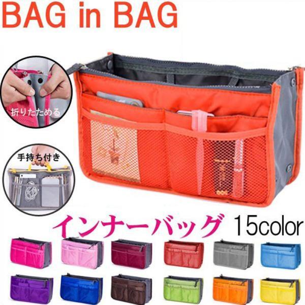大感謝祭 色豊富!トートバッグ用インナーバッグ バッグインバッグ インナーバッグ レディース ミニバッグ かばんの中にバッグ トラベル用収納バッグ