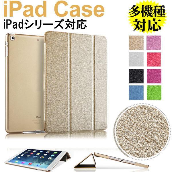 iPad Air iPadAir2 iPad mini/2/3/4/5 iPad (第 5 世代)2017/iPad(第6世代)2018  iPad6 ケースカバー 超薄軽量 翌日配達対応 秋のセール