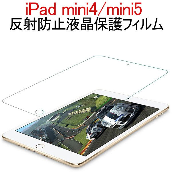 iPad mini4 iPad mini5 液晶保護フィルム 反射防止 アンチグレア フィルム 指紋防止 周年感謝セール