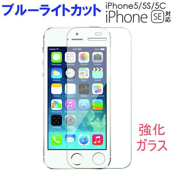 iPhone SE(第1世代) iPhone5 iPhone5S /5C 液晶保護強化ガラスフィルム ガラス製 保護シート  ブルーライト ネコポス送料無料 翌日配達対応 秋のセール