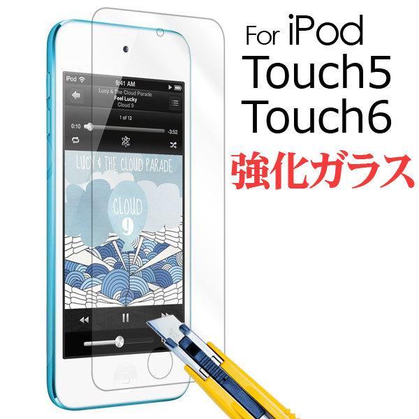 iPod touch 5 6世代 iPod touch 7強化ガラスフィルム ラウンドエッジ加工 液晶保護ガラス 保護シート 液晶保護フィルムネコポス送料無料 翌日配達対応