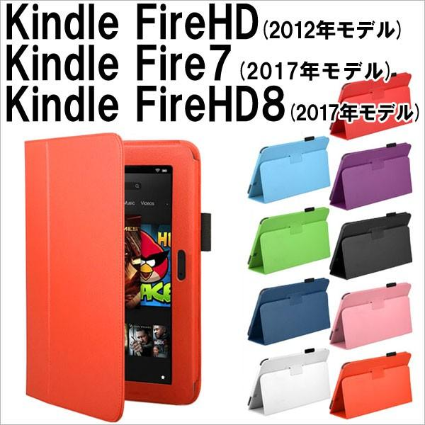 Kindle Fire HD(2012モデル)  Kindle Fire7(2019/2017) Kindle Fire HD8(2016/2017/2018)  PUレザースタンドケース カバー スリープ機能 翌日配達対応