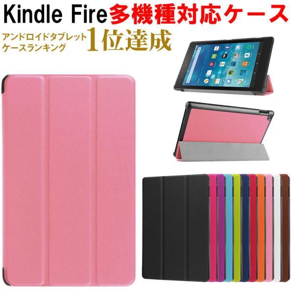 Amazon Kindle Fire7 (2015モデル) Fire7(2017)Fire HD8(2016/2017/2018) Fire HD10(2019/2017)用 PUレザーケース 手帳型 3つ折り スタンドカバー翌日配達