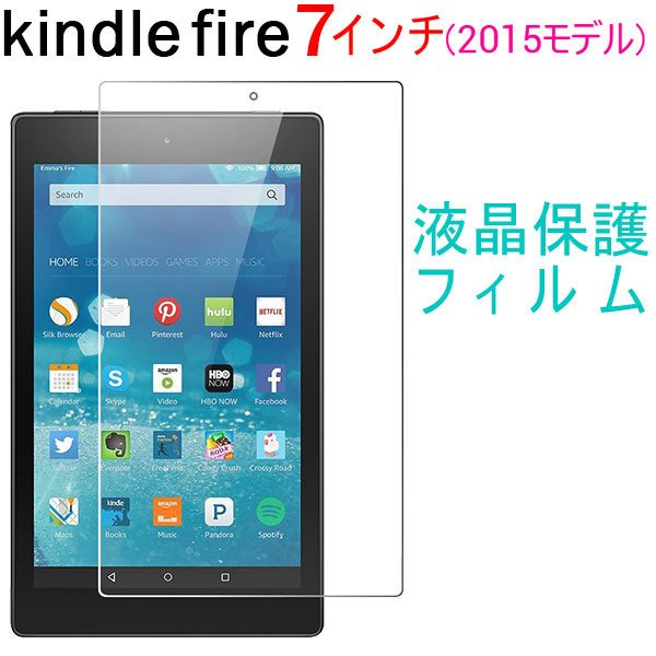 Amazon Kindle Fire (2015モデル)液晶保護フィルム 高光沢フィルム 7インチ 春のセール
