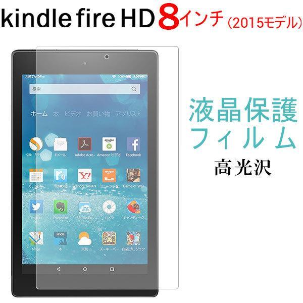 Amazon Kindle Fire HD (2015モデル)液晶保護フィルム 高光沢フィルム 8インチ