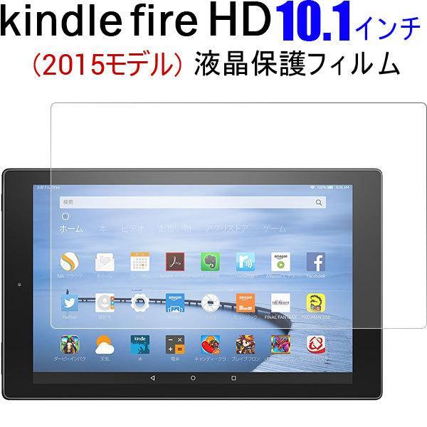 Amazon Kindle Fire HD (2015モデル)液晶保護フィルム 高光沢フィルム 10.1インチ 春のセール