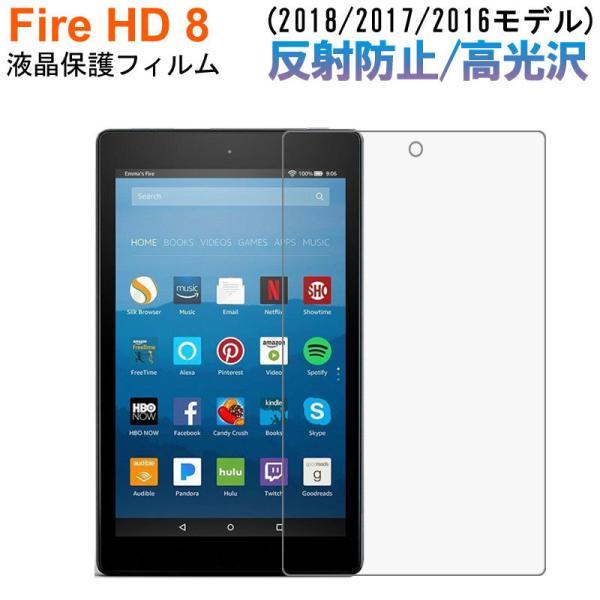 Amazon Kindle Fire HD 8 フィルム 液晶保護フィルム (2018/2017/2016モデル)用 反射防止/高光沢 春のセール 在庫処分
