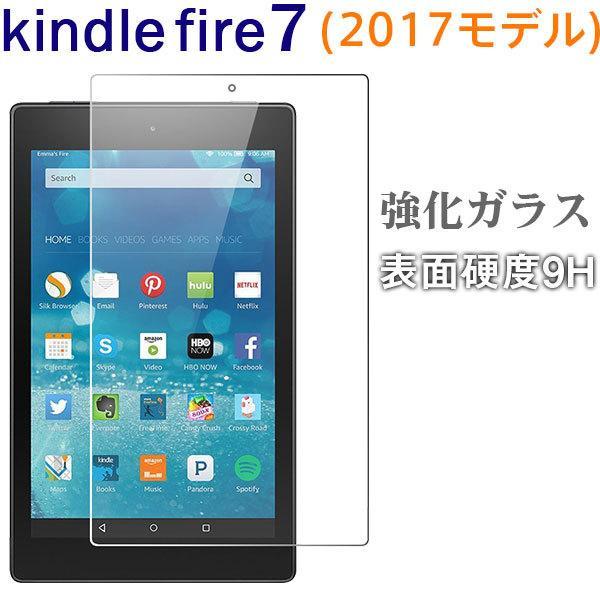 Amazon Kindle Fire 7 2017モデル 液晶保護フィルム Fire7 強化ガラスフィルム 9H ガラスフィルム ネコポス送料無料 翌日配達対応
