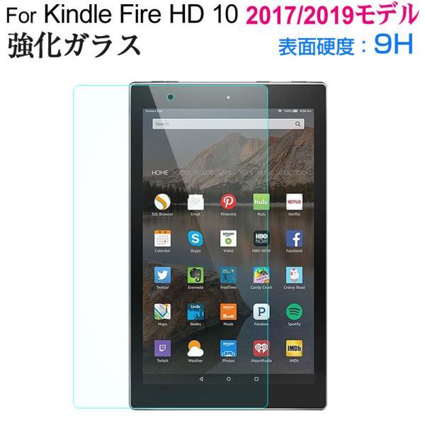 Amazon Kindle Fire HD10 2017用 液晶保護フィルム ガラスフィルム 強化ガラスフィルム 指紋防止 春のセール 在庫処分