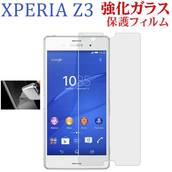 Sony Xperia Z3 SO-01G/SOL26 強化ガラスフィルム ネコポス送料無料 翌日配達対応 秋のセール